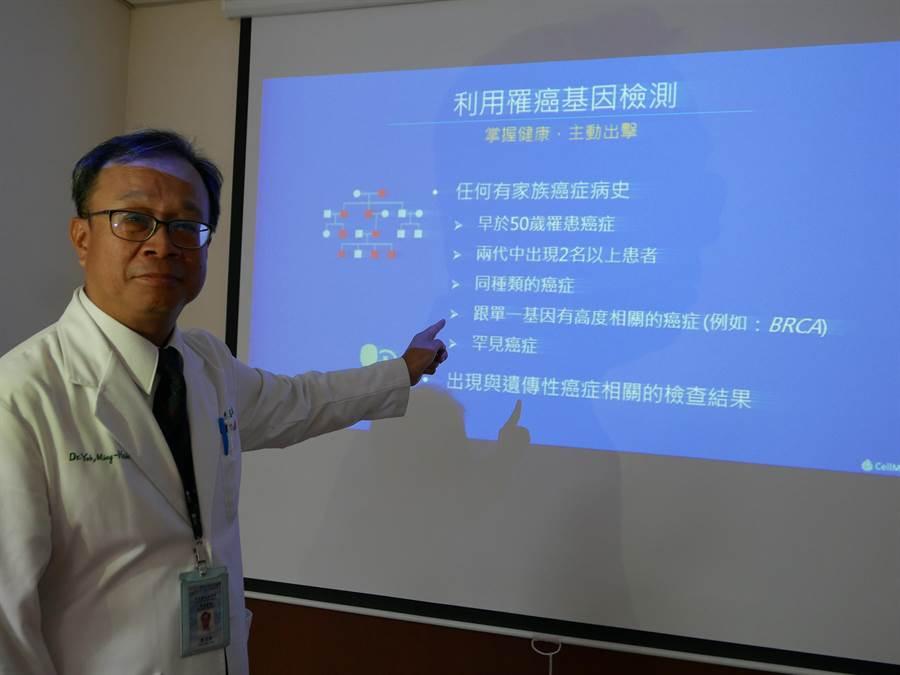 中山醫學大學附設醫院乳房外科主任葉名焮指出,利用罹癌基因檢測,可以更早預防癌症的發生。(馮惠宜攝)