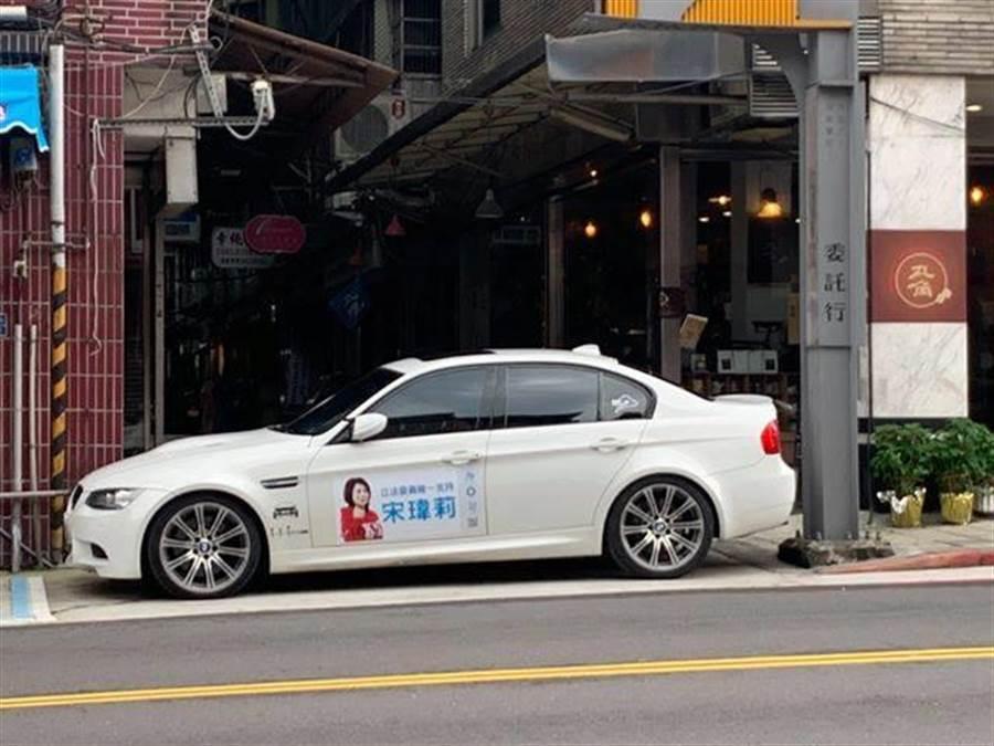 1輛貼有「立法委員唯一支持宋瑋莉」的BMW E90 M3的豪車,霸氣違停在基隆委託行通往孝二路的通行路口前,招惹民怨。(翻攝自臉書基隆人踹共社團)