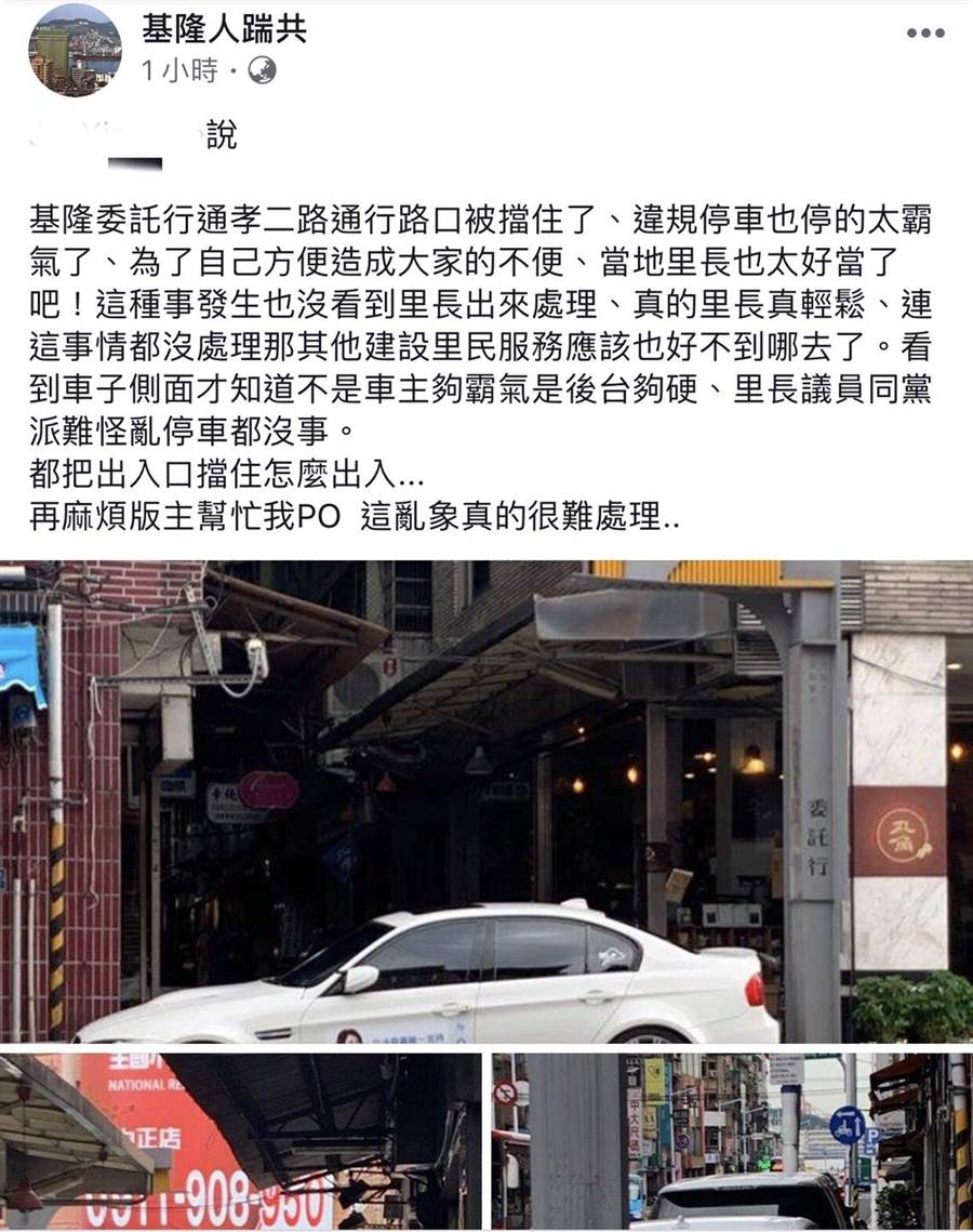 1輛貼有「立法委員唯一支持宋瑋莉」的BMW E90 M3的豪車,霸氣違停在基隆委託行通往孝二路的通行路口前,令原PO氣得痛罵「後台夠硬!」。(翻攝自臉書基隆人踹共社團)
