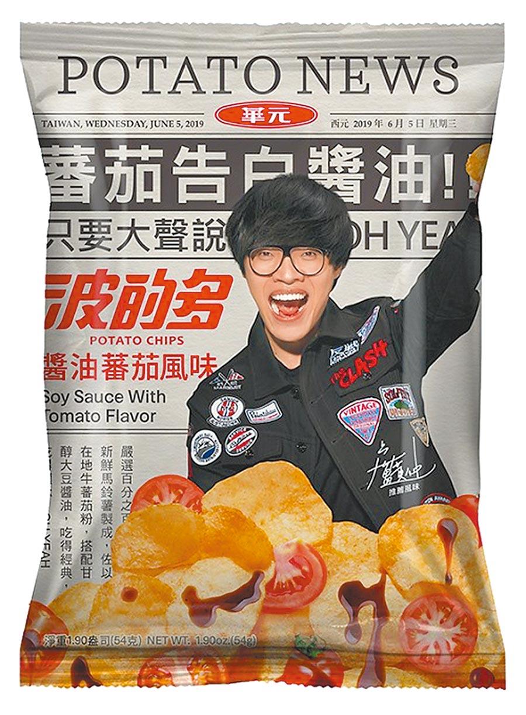 7-11華元波的多洋芋片醬油蕃茄風味,以盧廣仲登上獨家包裝,25元。(7-11提供)