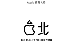 不用等新iPhone開賣 蘋果信義A13旗艦店6/15正式開幕