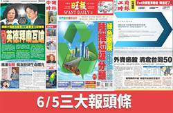6月5日三報頭版要聞