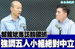 《全台最速報》郝龍斌專訪韓國瑜 強調五人小組絕對中立