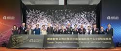 應材台南顯示器設備製造中心與研發實驗室開幕