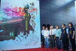 《咱的故鄉下七張犁》盧秀燕:來寫台中的故事