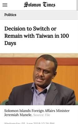 索羅門群島外長:100天內決定是否與台灣斷交