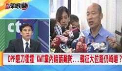 《新聞深喉嚨》DPP磨刀霍霍 黨內暗箭難防?