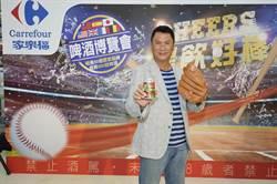 家樂福啤酒博覽會 獨賣中華職棒30周年啤酒