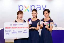 全聯PX Pay百萬下載 端午連假消費滿百點數回饋100倍