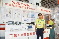 京華超音波結合工業4.0 技術看齊歐美
