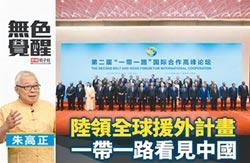 朱高正:陸領全球援外計畫 一帶一路看見中國