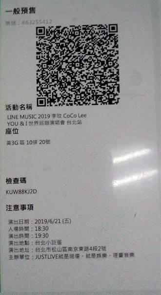 偽造李玟演唱會QR code門票   嫌犯面交當場被逮獲