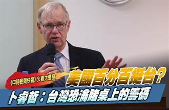 《中時晚間快報》美國百分百挺台?卜睿哲:台灣恐淪賭桌上的籌碼