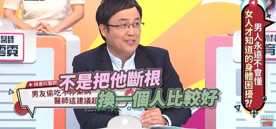 婦產科醫師陳保仁在醫師好辣節目分享。(翻攝YOUTUBE)