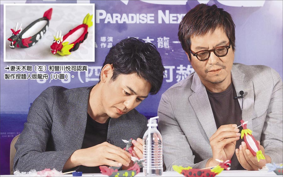 妻夫木聰(左)和豐川悅司認真製作捏麵人版龍舟(小圖)。