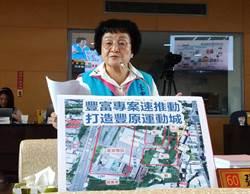 台中「豐富專案」定位運動產業園區 將搭配豐原國運中心發展整體規劃
