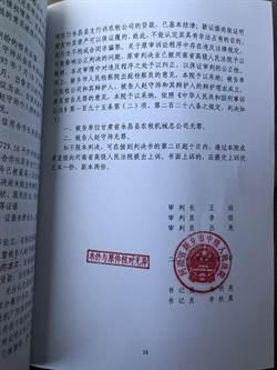 甘肅企業家11年冤獄 申請21億人民幣國賠