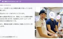 日本名將罹癌出院 堅持不放棄東奧