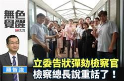 無色覺醒》羅智強:立委告狀彈劾檢察官 檢察總長說重話了!