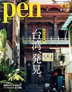 台南STYLE好威!神農街景躍上日本時尚雜誌封面