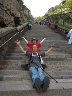 大陸人看台灣》老媽老爸爬泰山(上)