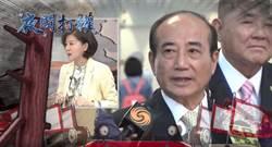 《夜問打權》王金平不初選 直接總統大選?