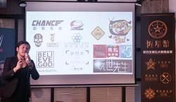 串聯5大娛樂產業 Star Coin建構消費新平台
