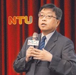 陳良基:臺大人畢業後要創造工作不是搶工作