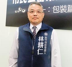 藍營竹市立委徵召 3將登記