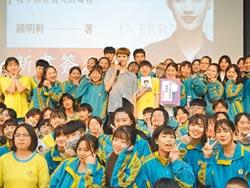 國際美人鍾明軒 返母校談反霸凌