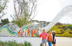 世園會舉行在京台胞端午節聯誼活動