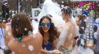 【海島怎麼玩3】泡泡派對濕背秀 親子度假瘋海島