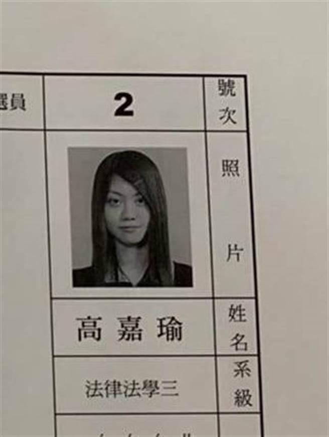 高嘉瑜就讀台大法律系時期競選學生會長的照片。(翻攝自高嘉瑜臉書)