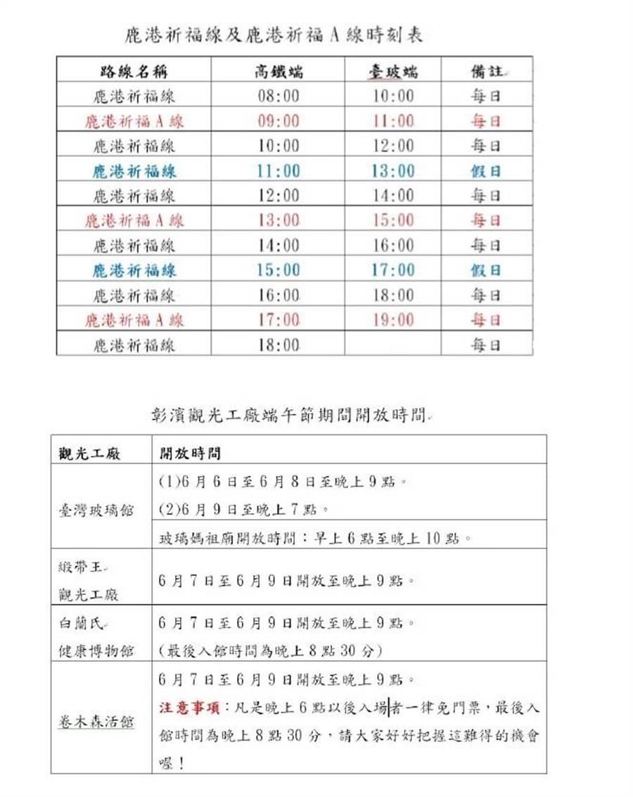 鹿港祈福線和鹿港祈福A線的班車時刻表。(吳敏菁翻攝)