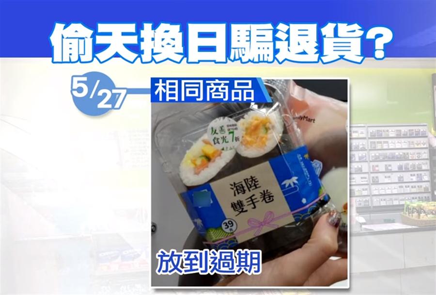 男子在5/27和6/1都購買了相同食品,疑似把5/27購買的食品放到過期,再拿著6/1的發票去退貨。(圖/中天新聞)