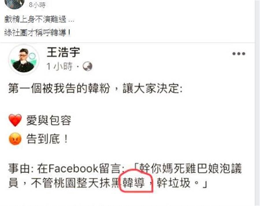 有網友在不公開社團《韓國瑜後援會》上分享王浩宇臉書,並發文說,「戲精上身,不演難過,綠社團才稱呼韓導」更有網友說,「有哪一個韓粉會稱呼韓國瑜為韓導?露餡了」。(翻攝韓國瑜後援會)