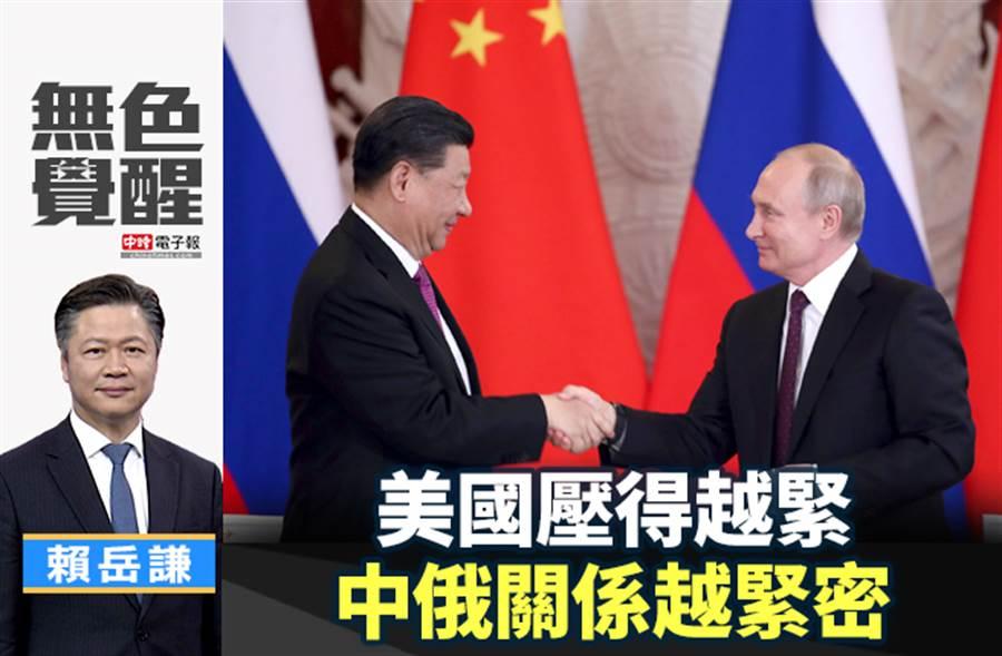 無色覺醒》賴岳謙:美國壓得越緊 中俄關係越緊密