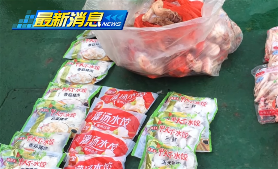 一艘中國大陸籍油船從福建出海,船上載著36公斤的豬肉品,查扣豬肉品全數交由台中防檢局人員帶回檢疫,以防疫病境外移入。(圖/中天新聞)