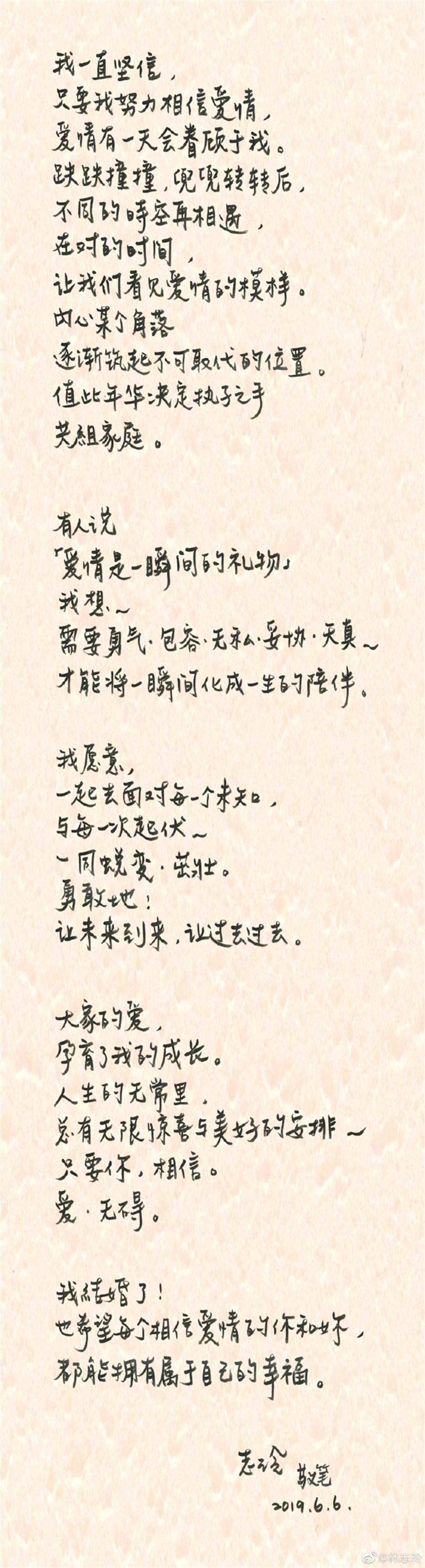 林志玲貼出手寫信。(圖/翻攝自林志玲微博)