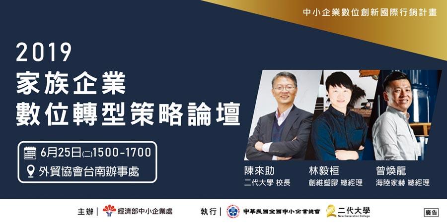 二代大學陳來助校長帶領兩位優秀接班人,暢談家族企業接班轉型之路。圖/全國中小企業總會提供