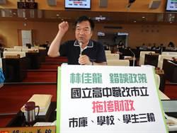 市議員建議市立高中職改回國立  盧秀燕:媒合大學認養