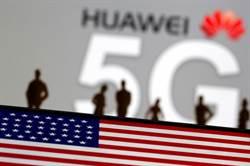 選邊站! 5G大戰  世界分裂