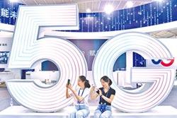 釋4牌照 陸進入5G商用元年