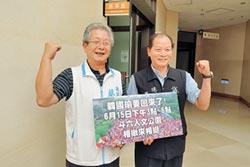 韓國瑜回娘家 雲林6月15日大造勢
