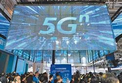 5G商轉秀肌肉 引爆產業新藍海