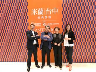 台中市室內設計公會與義大利國寶設計師 創造米蘭.台中經典激盪
