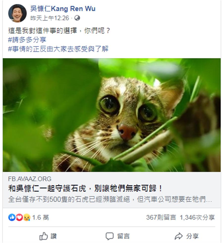 吳慷仁在臉書分享連結,盼民眾一同守護石虎。(圖/吳慷仁FB)
