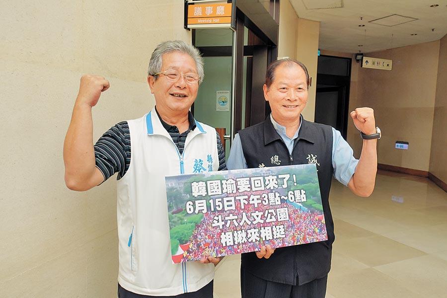 雲林縣議員蔡東富(左)製作「韓國瑜要回來了」看板,透過有線電視轉播質詢公告周知挺韓訊息,右為誠信黨團總召黃文祥。(周麗蘭攝)