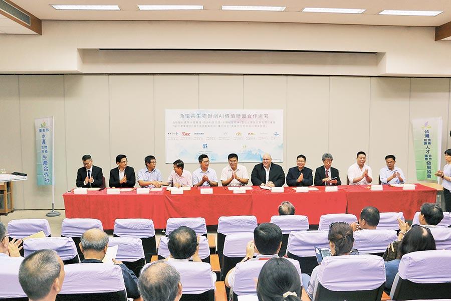台灣知識技術人才國際合作發展協會與有限責任台南市水產生物科技生產合作社攜手合辦「漁電共生物聯網AI價值聯盟」,昨天舉行簽約儀式。(曹婷婷攝)