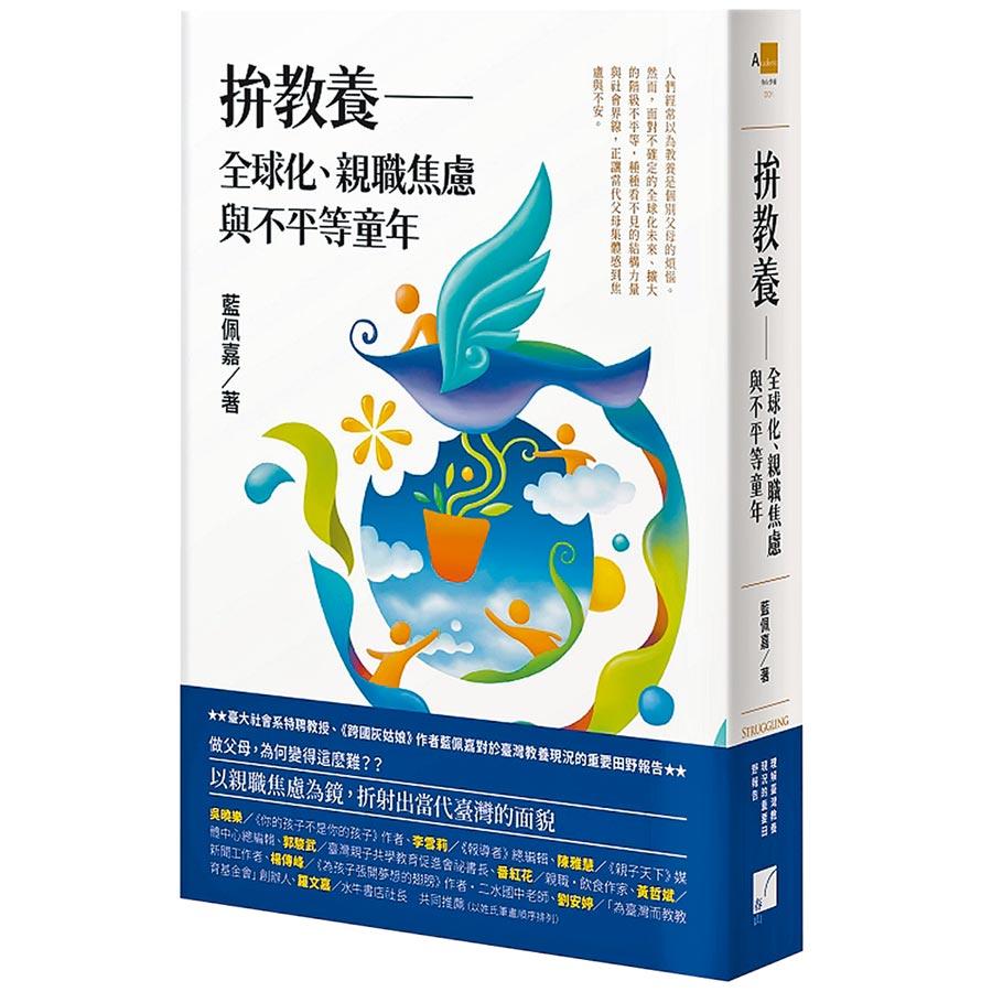拚教養:全球化、親職焦慮與不平等童年 作者/藍佩嘉 出版社/春山出版春山出版提供